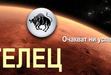 Марс в Телец! Напредък и големи постижения при земните знаци Телец, Дева и Козирог