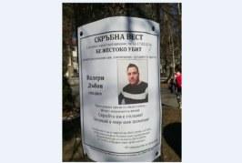 Кюстендил притихна! Стотици изпратиха в  последния му път убития Валери Дъбов
