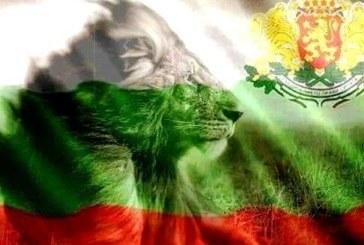 Гоце Делчев отбелязва националния празник