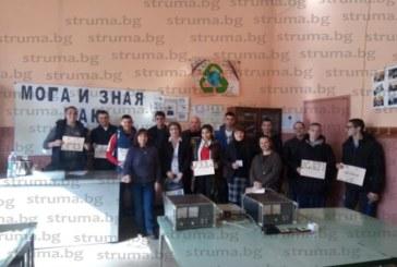 """Ученици от Петрич с награди грамоти и ваучери от националното състезание """"Мога и зная как"""""""