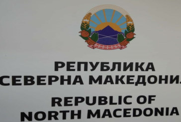 """Поставиха първата табела """"Република Северна Македония"""""""