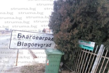 """След публикация на """"Струма""""! Премахнаха разкривената табела на входа на Благоевград"""