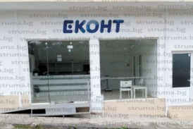 """Маскирани удариха офис на """"Еконт"""" в центъра на Сандански, привикаха петима от ъндърграунда на разпит"""