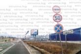 Съдът реши: Заради неправилно поставени табели благоевградският ветеринарен лекар Евтим Мановски е наказан неправомерно за превишена скорост от КАТ, глобата от 1250 лв. отменена