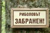 Пълен списък на забранените за риболов реки, язовири и езера на територията на областите Благоевград, Кюстендил и Перник
