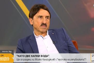 """Милко Калайджиев влиза с коренна промяна в """"Като две капки води"""""""