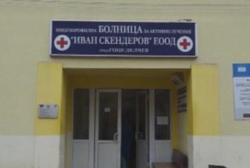 Петима млади лекари-специалисти вече работят в гоцеделчевската болница