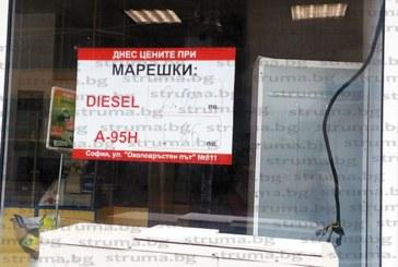 За да не се усетим! Бавно и тихичко големите вериги бензиностанции увеличиха горивата в Благоевград, заковаха и еднакви цени