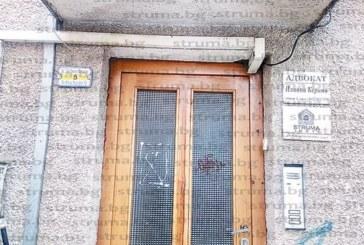 ЛЮБОПИТЕН ТЪРГ В БЛАГОЕВГРАД!  Апартаментът – седалище на фирмите на известната фамилия Керини, обявен за публична продан заради данъчни задължения