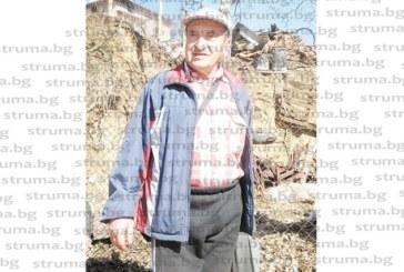 Държавата оцени изкуствения крак на дядо Асен от с. Церово на 30 лв. месечно, голямата му мечта е да стигне 300 лв. пенсия, за да си купува по кило кайма всяка седмица