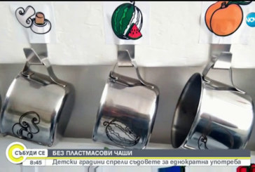 Детски градини у нас спират използването на пластмасови чаши