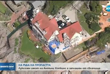 Луксозно имение на Антъни Хопкинс  застрашено от срутване