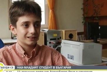 11-годишно момче стана най-младият студент в България