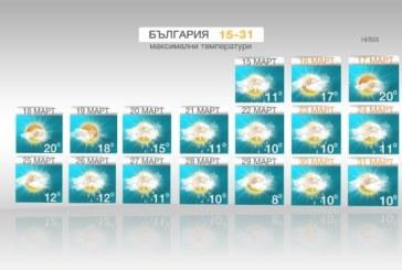 Вижте какво ще е времето до края на март