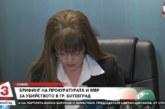 Прокуратурата разкри подробности за смъртта на Камелия: Починала е 2-3 минути след фаталния удар