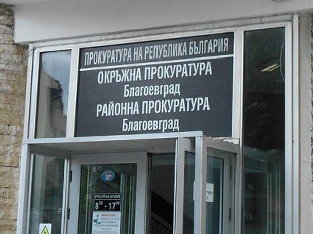 Прокуратурата погна рецидивист, вилнял в Петрич, ето с какво се издъни този път