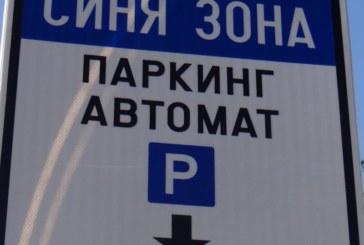 """Без """"Синя зона"""" в Благоевград днес"""