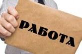 Бизнесът в Сандански и Петрич се задъхва за кадри, ето свободните работни места