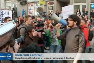 Затишие в Белград след протестите през уикенда