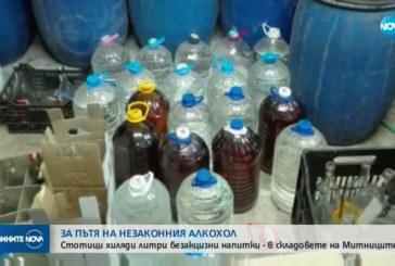 Стотици хиляди литри безакцизни напитки – в складовете на митниците