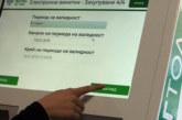 На 26, 27 и 28 март тестват на системата за продажба на електронни винетки