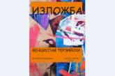 Благоевградският художник Венцислав Терзийски със самостоятелна изложба в Сандански