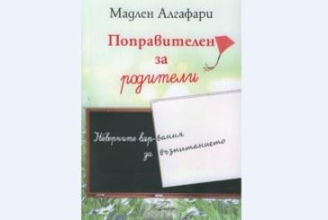 Мадлен Алгафари представя в Сандански новата си книга
