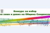 Композитори избират между три текста за химн на Сандански