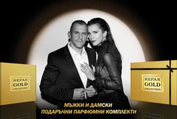 REFAN GOLD COLLECTION – ароматно бижу за любимите хора