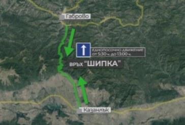 Спират движението през прохода Шипка до 18 часа