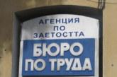 """50 служители в цеха за пелети на свързана с """"Балканстрой"""" фирма остават без работа, регистрират се в Бюрото по труда в Разлог"""