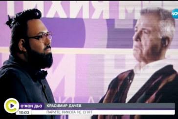Милионерът Красимир Дачев: Да направя първия си милион беше едно от най-лесните неща