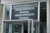 Прокуратурата дава подробности за ареста на задържаната дознателка