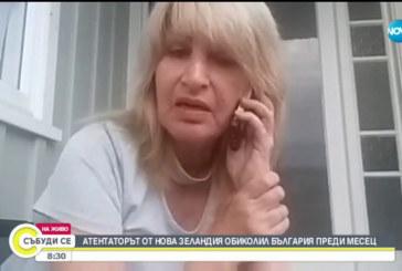 Българка в Нова Зеландия: Хората са притеснени