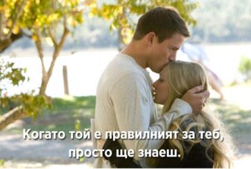 3 неща, които трябва да направиш, за да откриеш истинската любов