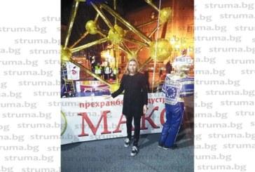 Войводката от Благоевград Т. Мичева се сля с пищното шествие на карнавала в Струмица
