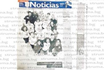 "Красавици от Пиринско героини в ежедневника на Навара ""Diario de Noticias"", след като научиха десетки испанки на право хоро"