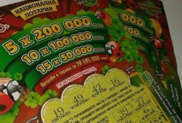 Югозападът с нов милионер! Късметлията купил билетче от хранителен магазин