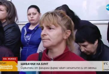 Шивачки от фалирала фирма на бунт, чакат заплати от месеци