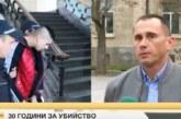 След присъдата на Северин: Близки на Виктория Маринова искат промени в закона
