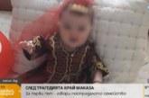 Майката на Еджринка, загинала в катастрофата с Местан: Той ни я отне, бяхме щастливо семейство, никога повече няма да бъдем!
