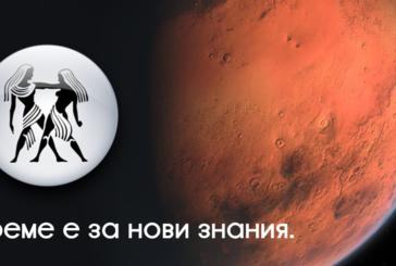 Марс в Близнаци! Успешен период за тези зодии