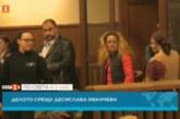 """Името на """"Артекс"""" се появи и в делото срещу Десислава Иванчева"""