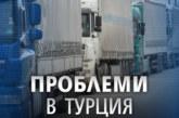 Стотици български камиони не могат да излязат от Турция