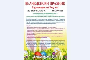 Великденски празник на централния площад в Разлог