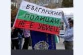"""Акция """"Българският полицай не е убиец""""! Благоевградчани изригнаха в защита на осъдените по делото """"Чората"""": Ние бяхме Шарли, бяхме Париж…сега сме 5-имата полицаи"""