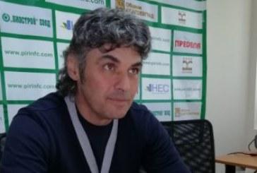 """Наставникът на ОФК """"Пирин"""" Ив. Стойчев: Имаме нужда от феновете си, тяхно право е да решат дали да ни подкрепят"""