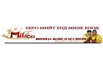 """""""ЕВРО МИЙТ ЕНД МИЛК"""" ЕООД  Благоевград лидер в производството на висококачествени месни и млечни продукти от 100 % български суровини, задоволяващи нуждите и на най-претенциозните клиенти"""