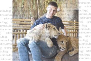 Благоевградският национал Страхил Попов си играе с лъвове в Турция