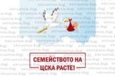 Петричкият голмайстор на ЦСКА 1948 А. Гущеров стана мъжки татко, малкият Христо се появи на бял свят на рождения ден на майка му Ева